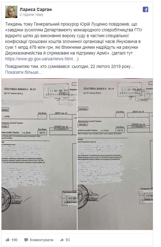 Наконец-то: в бюджет Украины поступили деньги окружения Януковича (1)
