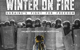 Український документальний фільм про Майдан не отримав Оскар