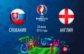 Словакия - Англия - 0-0