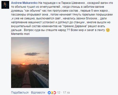 Задимлення і перебої з роботою: в метро Києва сталася масштабна НП (відео) (5)