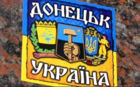 Україно, повернися: у мережі з'явилося знакове фото з окупованого Донецька
