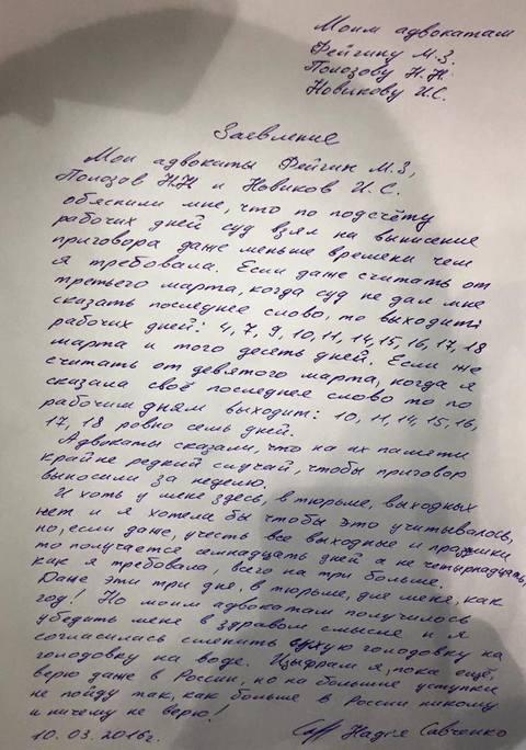 Савченко ответила на фейки пранкеров одним словом: опубликовано фото (2)