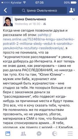 У Міноборони відхрестилися від фінансування книги Савченко: опублікований документ (2)