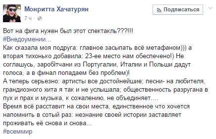 Крым - это Украина: Джамала на Евровидении привела в восторг соцсети (5)