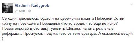 Яценюка меняют на Шокина: соцсети бурно отреагировали на обращение Порошенко (7)