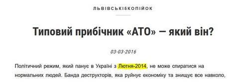 Пророссийский сайт для львовян прокололся на элементарном незнании языка (1)