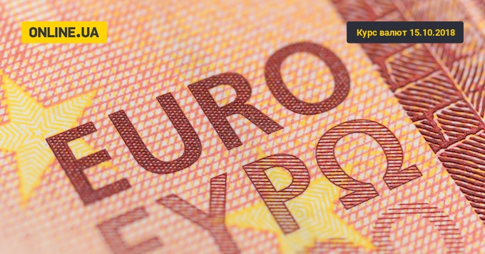 Курс валют на сьогодні 15 жовтня: долар не змінився, евро не змінився