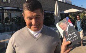 """""""Петро п'ятий"""": Нардеп Онищенко представив власну книгу про Порошенка"""