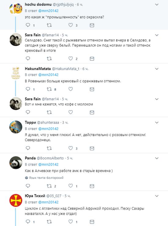 На Донбассе выпал снег необычного цвета: соцсети теряются в версиях (2)
