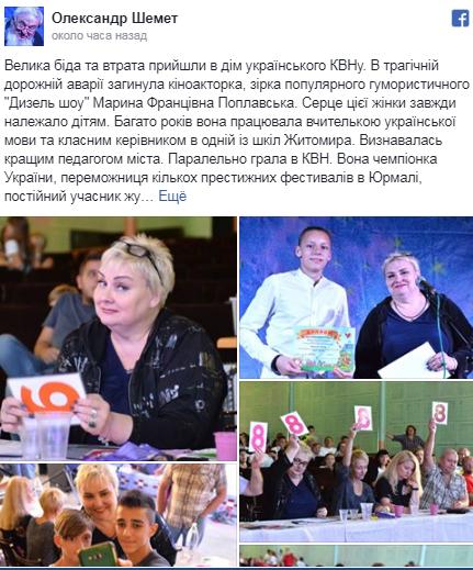 Под Киевом в страшном ДТП погибла звезда популярного украинского шоу: жуткие фото и видео (4)