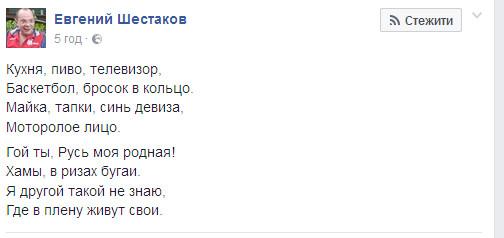 Я другой такой страны не знаю: российский комик коротким стихом жестко высмеял РФ (1)