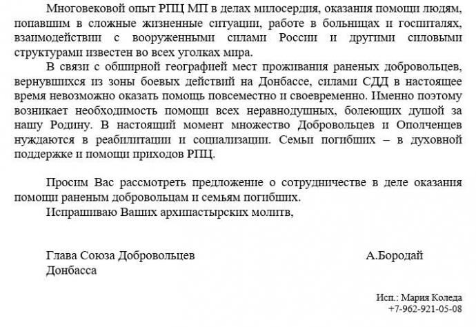 Попереду ще багато роботи: у Авакова прокоментували одкровення екс-ватажка ДНР (2)