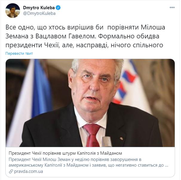 В Украине ответили президенту Чехии на сравнение штурма Капитолия с Майданом (1)