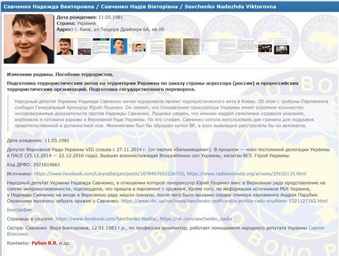 """Савченко внесли в """"Чистилище"""" за пособництво терористам (1)"""