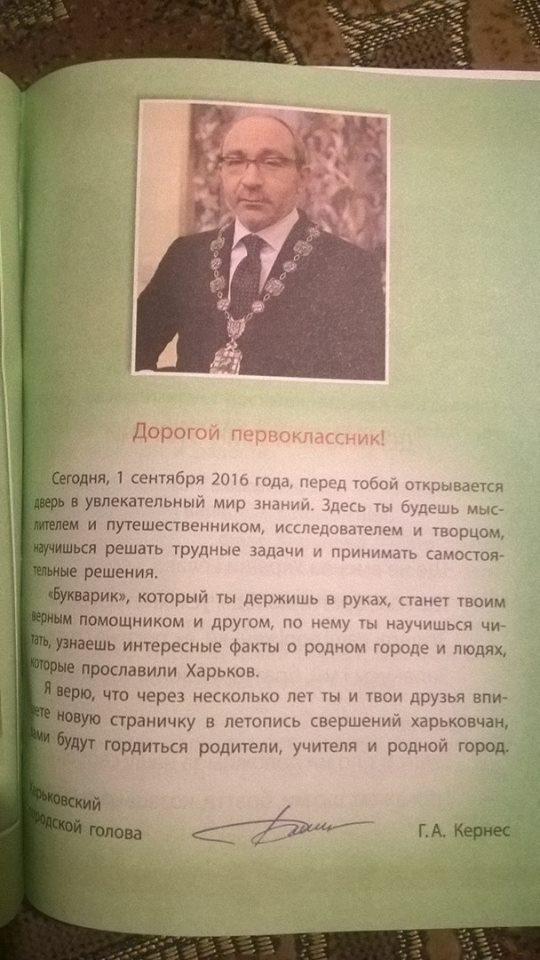 Соцсети взбудоражил Кернес в дневниках первоклашек: опубликованы фото (4)