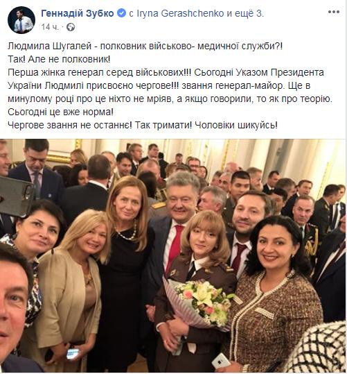 В Украине впервые появилась женщина-генерал: Порошенко подписал важный указ ко Дню защитника (1)