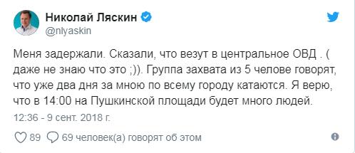 Россия без Путина: россияне проводят масштабные акции протеста по всей стране, много задержанных (3)