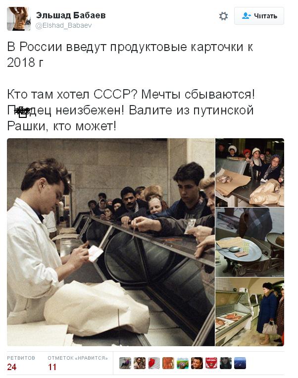 У Росії введуть продовольчі картки, але поки на них нема грошей: соцмережі сміються (3)