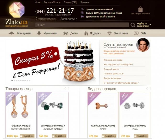 Сайт ювелирного магазина ЗлатоЮА