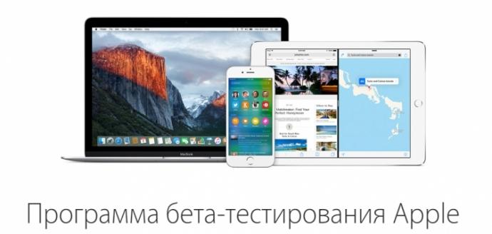 Apple випустила бета-версію iOS 9.3