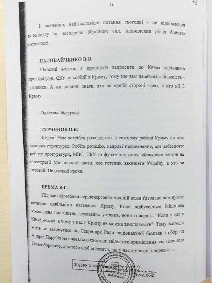 Громкая стенограмма СНБО времен аннексии Крыма: опубликован полный документ (13)