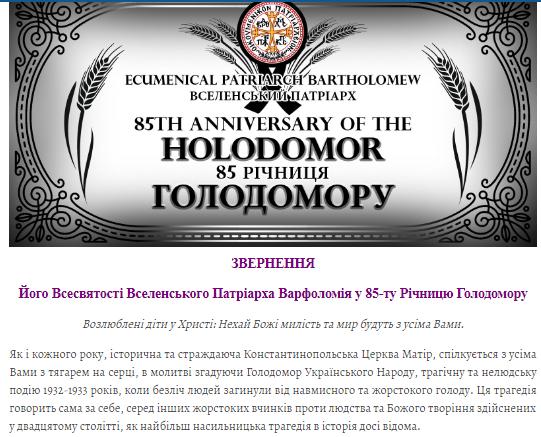 Автокефалия Украинской церкви: Варфоломей обратился к украинцам с важным заявлением (1)