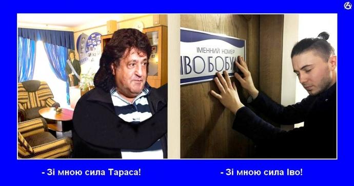 Украинский музыкант пошутил над именным номером Иво Бобула: опубликовано фото (2)