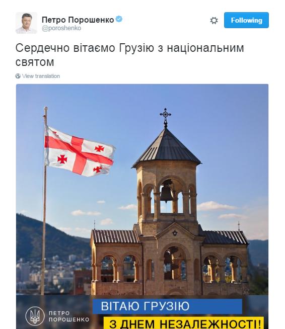 Порошенко, Грібаускайте і інші: як політики привітали Грузію з Днем Незалежності (1)