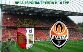 Брага - Шахтар: онлайн трансляція матчу