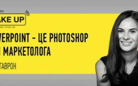 Powerpoint - это Photoshop для маркетолога - эксклюзивная трансляция на ONLINE.UA