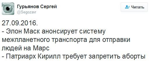Презентація марсіанської програми засмутила росіян: в соцмережах сумно жартують (5)