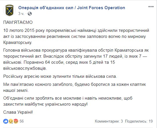 """Обстріл Краматорська ракетами """"Смерч"""": в мережі згадали криваву провокацію найманців Путіна (1)"""