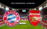 Бавария - Арсенал - 5-1: хронология матча и видео голов