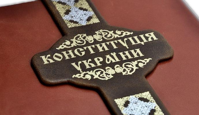 Больше половины украинцев не читали Конституцию Украины - опрос