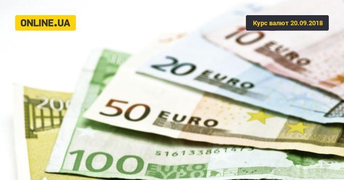 Курс валют на 20 сентября: евро существенно подешевел
