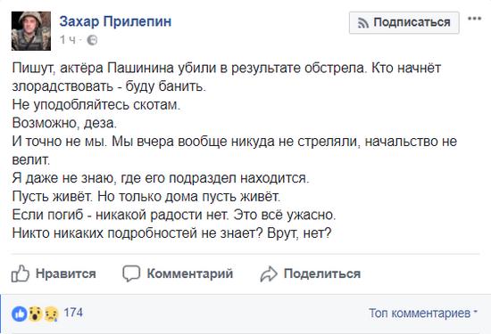 Бойовики ДНР запустили фейк про смерть воюючого в АТО російського актора (1)