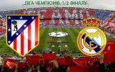 Атлетико - Реал - 2-1: онлайн матча 1/2 финала Лиги чемпионов