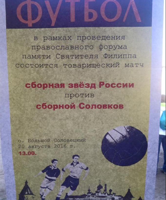 """""""Православний футбол"""" з Валуєвим і главою РПЦ насмішив соцмережі: з'явилися фото (3)"""