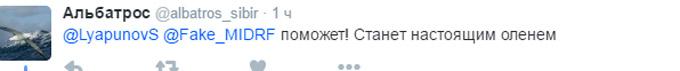 Для Путіна готують ванни з оленячих рогів: соцмережі скипіли (4)