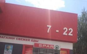 У боевиков ЛНР открылся супермаркет европейской сети: появились фото