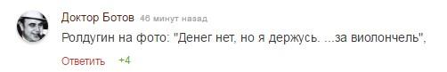 """Музикант-друг Путіна показав """"президентську"""" віолончель: в соцмережах сміються (3)"""
