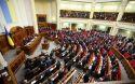 Верховная Рада Украины отложила принятие закона об антикоррупционном суде