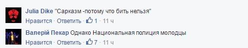 Хресна хода в Києві: у Авакова розвеселили смішною фотожабою (3)