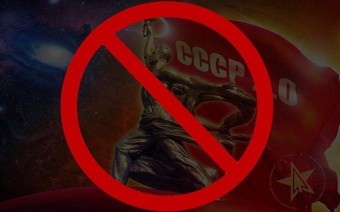 На Львівщині на 2 роки засудили юнака за пропаганду комуністичної ідеології