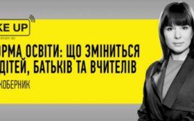 Иванна Коберник: Реформа образования: что изменится в 2018 году - эксклюзивная трансляция на ONLINE.UA