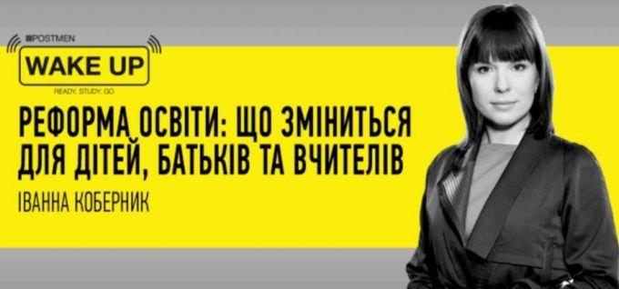 Іванна Коберник: Реформа освіти: що зміниться в 2018 році - ексклюзивна трансляція на ONLINE.UA