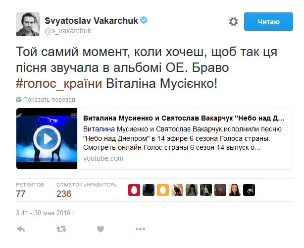 Вакарчук показав нове звучання своєї пісні: опубліковано відео (1)