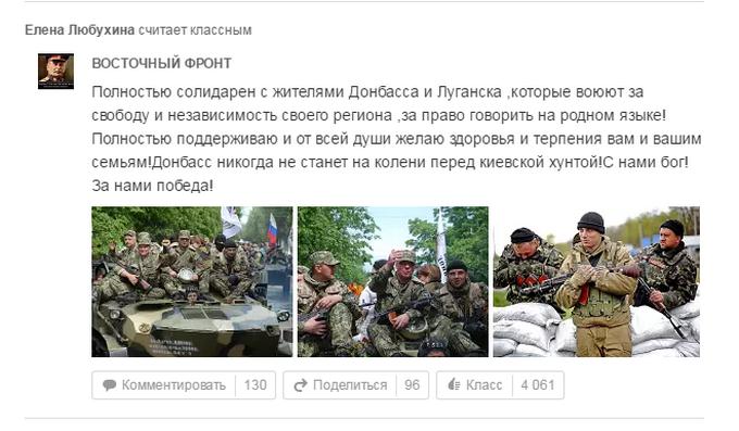 """Затятих любителів Путіна і """"руського миру"""" знайшли ще в одному місті України: стали відомі подробиці (19)"""