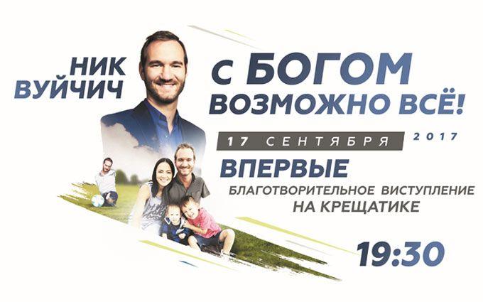 Вся Украина впервые отпразднует День благодарения с Ником Вуйчичем!