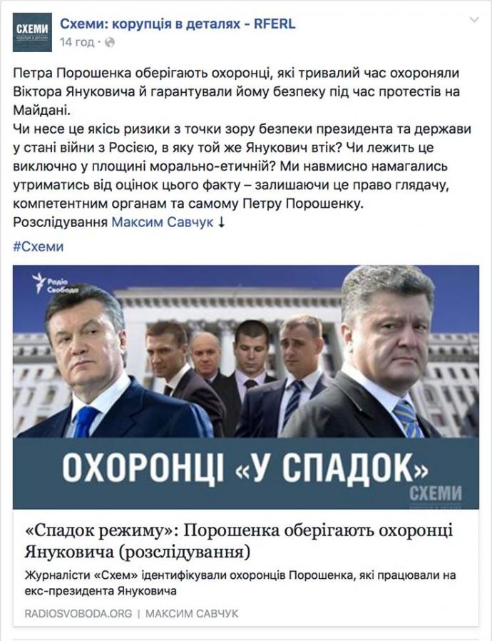 У Путіна теж дві ноги: у Порошенка відповіли на нове скандальне розслідування (1)